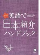 英語で日本紹介ハンドブック 外国人の興味と疑問のツボ 改訂版