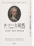 ルソーと近代 ルソーの回帰・ルソーへの回帰 ジャン=ジャック・ルソー生誕300周年記念国際シンポジウム