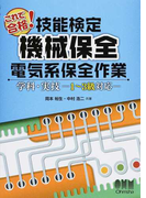これで合格!技能検定機械保全電気系保全作業学科・実技