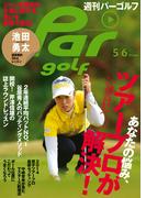 週刊パーゴルフ 2014/5/6号