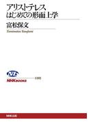 【期間限定価格】アリストテレス はじめての形而上学(NHKブックス)