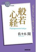 NHK「100分de名著」ブックス 般若心経(NHK「100分de名著」ブックス )