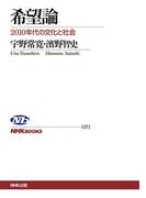 希望論 2010年代の文化と社会(NHKブックス)