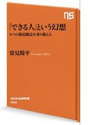 「できる人」という幻想 4つの強迫観念を乗り越える(NHK出版新書)