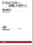 ドストエフスキー 父殺しの文学 (上)(NHKブックス)