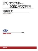 ドストエフスキー 父殺しの文学 (下)(NHKブックス)