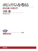 ポピュリズムを考える 民主主義への再入門(NHKブックス)