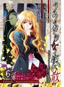 うみねこのなく頃に散 Episode7:Requiem of the golden witch 6巻(ガンガンコミックス)