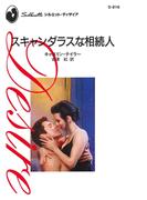 スキャンダラスな相続人(ハーレクイン・ディザイア)