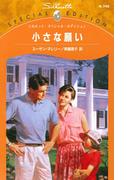 小さな願い(シルエット・スペシャル・エディション)