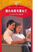 眠れぬ夜を重ねて(シルエット・スペシャル・エディション)