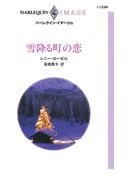 雪降る町の恋(ハーレクイン・イマージュ)