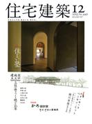 住宅建築2013年12月号(No.442)