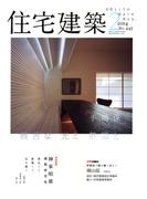 住宅建築2014年2月号(No.443)
