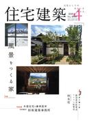 住宅建築2014年4月号(No.444)