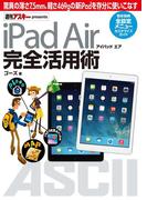iPad Air アイパッド エア 完全活用術(アスキー書籍)