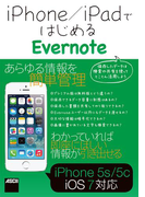 iPhone/iPadではじめるEvernote(アスキー書籍)