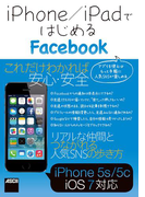 iPhone/iPadではじめるFacebook(アスキー書籍)