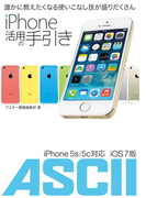 iPhone 活用の手引き iPhone 5s/5c iOS7対応(アスキー書籍)