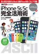 iPhone 5s/5c 完全活用術 SoftBank版(アスキー書籍)