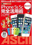 iPhone 5s/5c 完全活用術 docomo版(アスキー書籍)