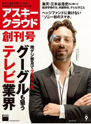 アスキークラウド 2013年9月号(創刊号)(アスキークラウド)