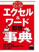 """アスキーPCセレクト エクセル&ワード""""即効""""事典"""