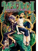 ウィザーズ・ブレインII 楽園の子供たち(電撃文庫)