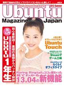 Ubuntu Magazine Japan 2013 Summer