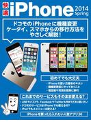 快適iPhone 2014 Spring