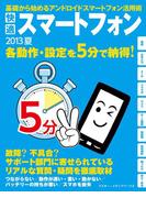 快適スマートフォン 2013夏
