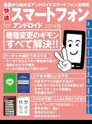 快適スマートフォン for アンドロイド 2014春