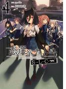 恋と選挙とチョコレートSLC 4(電撃コミックス)