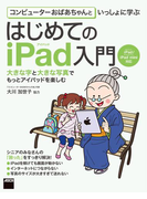 コンピューターおばあちゃんといっしょに学ぶ はじめてのiPad入門 iPad/iPad mini対応(アスキー書籍)