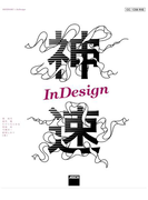 神速InDesign(Web Professional Books)