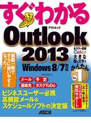 すぐわかる Outlook 2013 Windows 8/7対応(アスキー書籍)