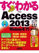すぐわかる Access 2013 Windows 8/7対応(アスキー書籍)