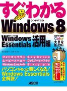 すぐわかる Windows 8 Windows Essentials活用編(アスキー書籍)