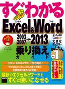 すぐわかる Excel&Word 2003/2007→2013乗り換えガイド(アスキー書籍)