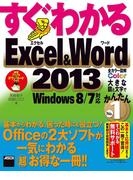 すぐわかるExcel&Word 2013 Windows 8/7対応(アスキー書籍)