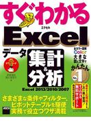 すぐわかる Excel データ集計&分析 Excel 2013/2010/2007(アスキー書籍)