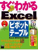 すぐわかる Excelピボットテーブル Excel 2013/2010/2007(アスキー書籍)