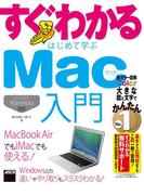 すぐわかる はじめて学ぶ Mac入門 OS X10.9 Mavericks対応 MacBook Airでも iMacでも使える!(アスキー書籍)