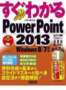 すぐわかる PowerPoint 2013 Windows 8/7対応(アスキー書籍)