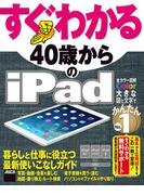 すぐわかる 40歳からのiPad iPad Air/iPad mini/iPad2対応 iOS 7版(アスキー書籍)
