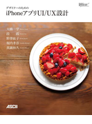 デザイナーのためのiPhoneアプリUI/UX設計(Web Professional Books)