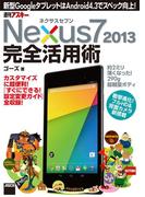 ネクサスセブン Nexus7 2013 完全活用術 新型GoogleタブレットはAndroid 4.3でスペック向上!(アスキー書籍)