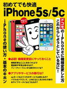 初めてでも快適 iPhone 5s/5c