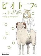 ビオトープ(電撃コミックスEX)