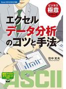 ビジネス極意シリーズ エクセルデータ分析のコツと手法(アスキー書籍)